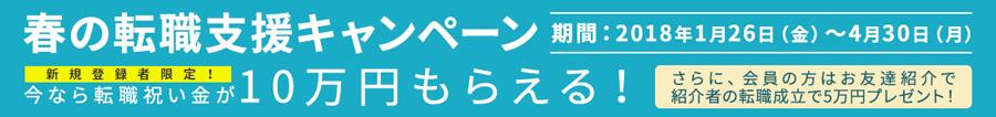 春の転職支援キャンペーン 期間:2018年1月26日(金)から4月30日(月)
