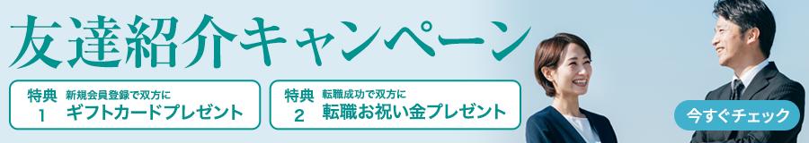友人紹介キャンペーン 期間:2018年8月1日(水)から8月31日(金)