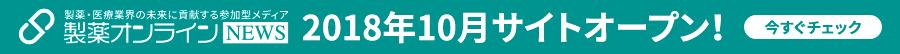 製薬・医療業界に特化した転職サイト「製薬オンライン」の姉妹サイト「製薬オンラインニュース」がオープン!