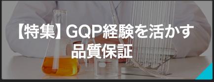 GQP経験を活かす品質保証
