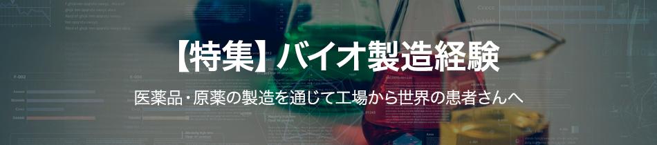 【特集】バイオ製造経験