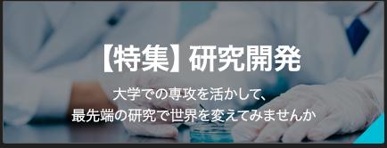 【特集】研究開発