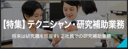 テクニシャン・研究補助業務