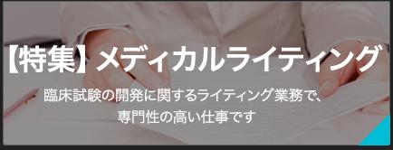 【特集】メディカルライティング