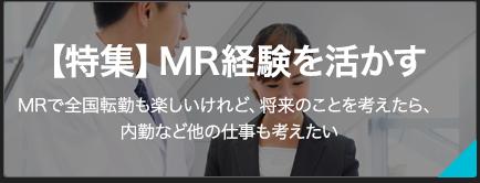 MR経験を活かす