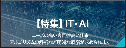 IT・AI