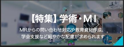 【特集】学術・MI