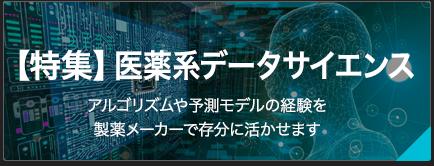 【特集】医薬系データサイエンス