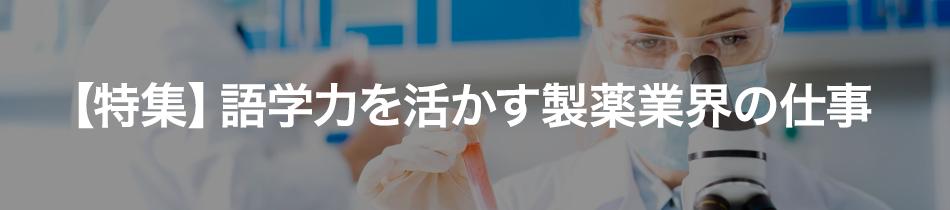 語学力を活かす製薬業界の仕事
